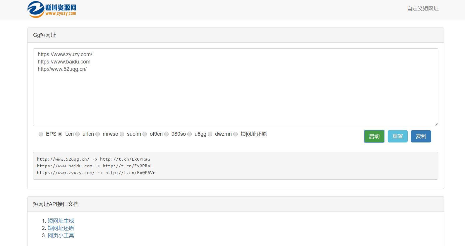 最新批量生成短网址接口版源码